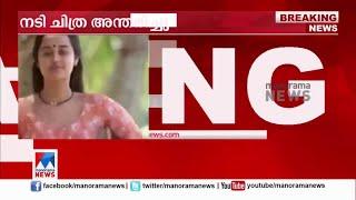 നടി ചിത്ര അന്തരിച്ചു; അന്ത്യം ഹൃദയാഘാതത്തെ തുടർന്ന് | Actress Chithra