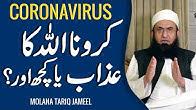 Coronavirus Allah Ka Azab Ya Kuch Aur - Molana Tariq Jameel Bayan
