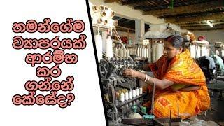 Piyum Vila | තමන්ගේම ව්යාපරයක් ආරම්භ කර ගන්නේ කේසේද? | 25- 03 - 2019 | Siyatha TV Thumbnail