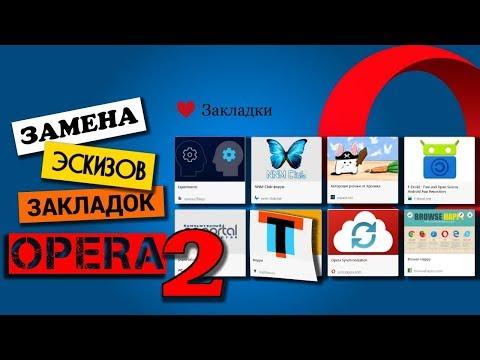 Как создать свои картинки на плитках закладок браузера Opera