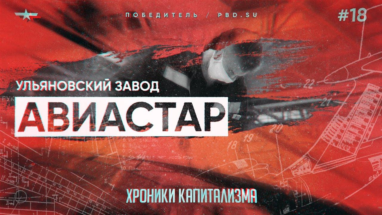 Обнуление окладов на ульяновском заводе «Авиастар» | Хроники капитализма #18