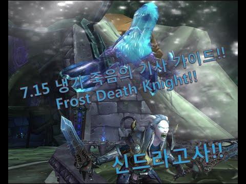 월드 오브 워크래프트(WOW) 7.15 냉기 죽음의 기사(Frost Death Knight)가이드 ...
