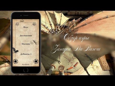 Обзор игры «Загадки ДаВинчи» (DaVinci Riddles) для iOS