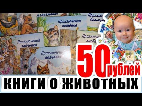 Приятные, недорогие книги для малышей о животных от издательства