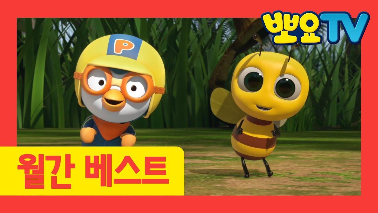뽀요TV 동요 월간 BEST_2020년 6월   뽀로로&타요 인기 동요 모아보기   뽀로로랑 타요랑 뽀요TV