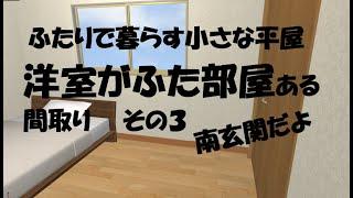 【2人暮らしの小さな平屋】24坪 洋室がふた部屋ある間取りその3
