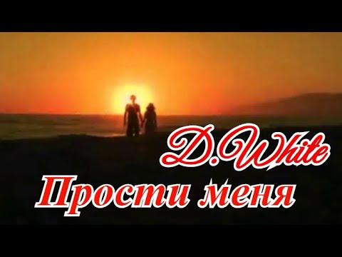 D.White - Прости меня / Forgive me (remix). Russian Italo Disco 2020.