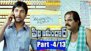 Pilla Zamindar Telugu Full Movie Parts 4/13 || Nani, Hari priya, Bindu Madhavi || 2016