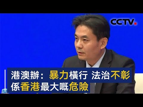 港澳办:暴力横行 法治不彰是香港最大的危险   CCTV