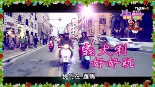 食尚玩家 莎莎永烈【俄羅斯+義大利】歐洲88888 嘻華聖誕趴(三) 20150203(完整版)