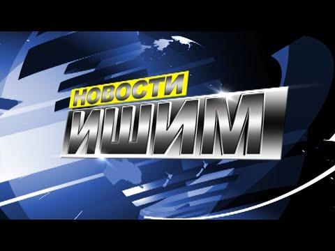 Новости. Ишим - 07.05.2020