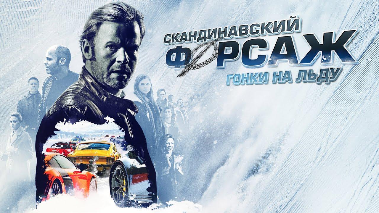 Скандинавский форсаж: гонки на льду / Гоночная комедия