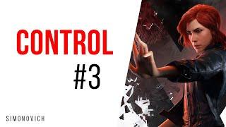 Control Прохождение 3