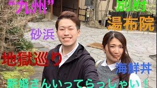 嫁の友さんと九州は別府と湯布院に新婚旅行に行きました! その旅行記で...