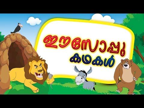 Aesop Stories in Malayalam | Malayalam Stories for kids | Aesop Stories for kids