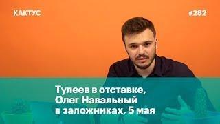 Акция 5 мая, Тулеев ушёл в отставку из-за ФБК, а Олег Навальный в заложниках у Кремля