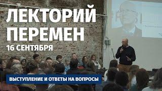 Лекция Валерия Соловья «Новые политические задачи» + ответы на вопросы