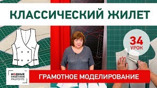 Моделирование классического женского двубортного жилета Серия уроков грамотного моделирования Урок34