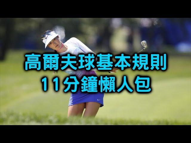 基礎高爾夫球懶人包 【玩運動003】