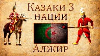 Казаки 3 Нации: Алжир\Стандартные юниты Востока