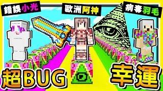 Minecraft 崩壞宇宙【BUG幸運方塊】😂 !! 🔥程式出錯🔥OP純白神裝【比外掛還強】!! 歐氣全開 !! 一套打天下 !! 全字幕
