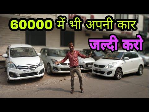 यहाँ से आप 60000 में भी अपनी कार ले जा सकते है second hand car in karol bagh !! sam dilli se