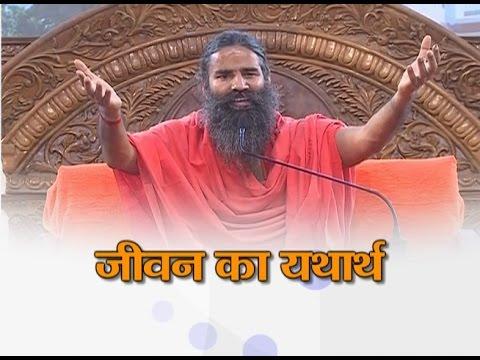 Jeevan ka Yatharth: