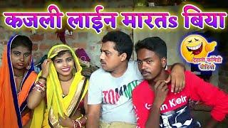 || COMEDY VIDEO || कजली लाईन मारतीया || Bhojpuri Comedy Video |MR Bhojpuriya