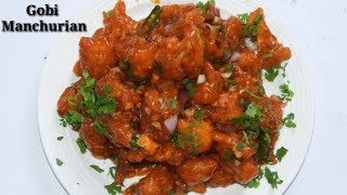 Gobi Manchurian Kannada | ಗೋಬಿ ಮಂಚೂರಿಯನ್ | Easy Gobi Manchurian recipe in Kannada | Rekha Aduge