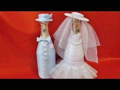 Свадебное шампанское.Свадебный декор.Как сделать свадебное шампанское своими руками. Мастер класс.