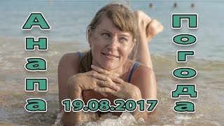 Анапа. Центральный пляж. Погода 19.08.2017