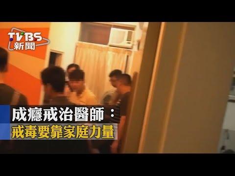 【TVBS】成癮戒治醫師:戒毒要靠家庭力量