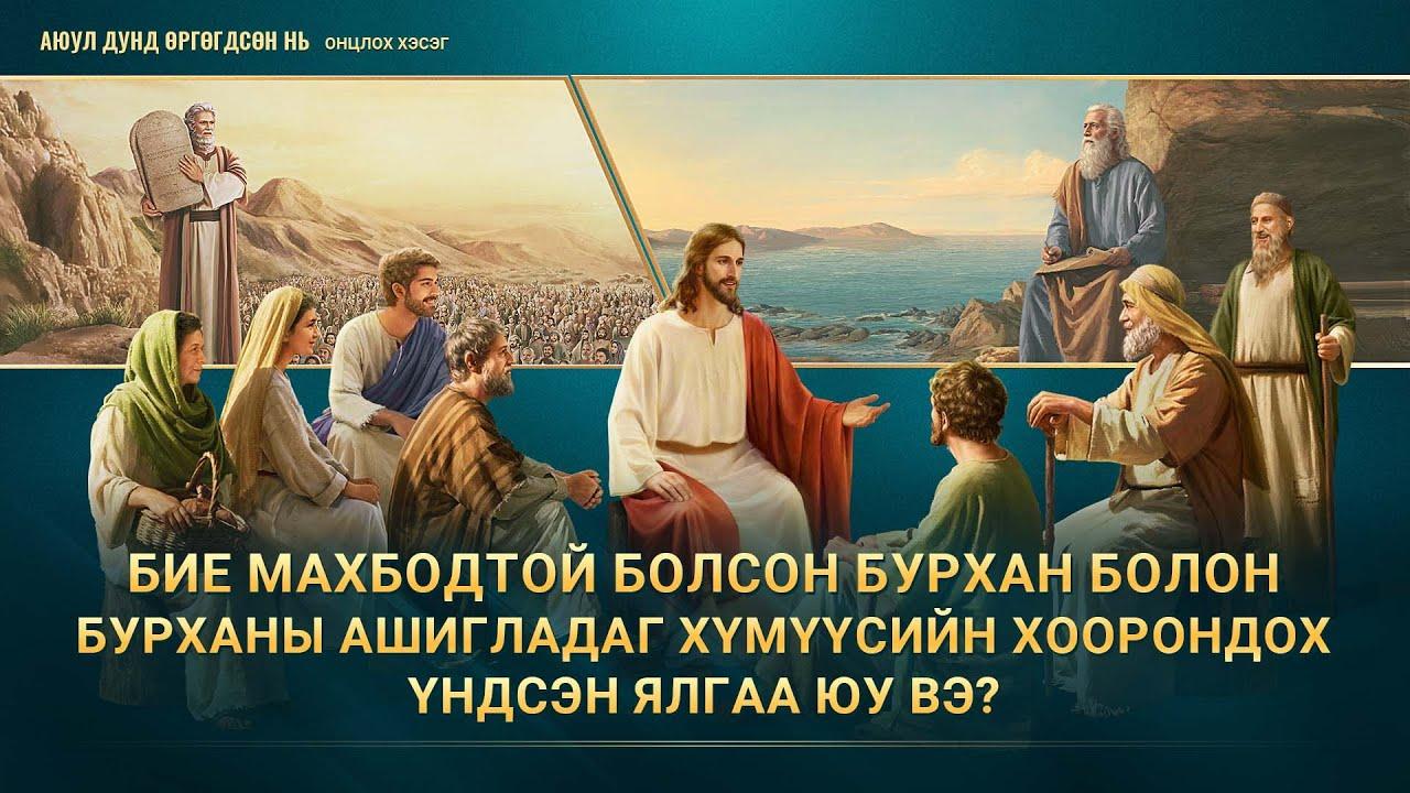 Бие махбодтой болсон Бурхан болон Бурханы ашигладаг хүмүүсийн хоорондох үндсэн ялгаа юу вэ?