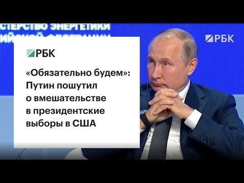 Путин пошутил о