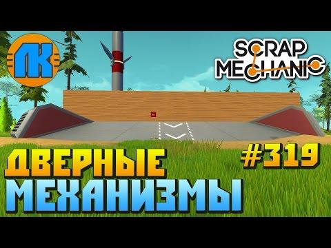 Scrap Mechanic \ #319 \ ДВЕРНЫЕ МЕХАНИЗМЫ !!! \ СКАЧАТЬ СКРАП МЕХАНИК !!!