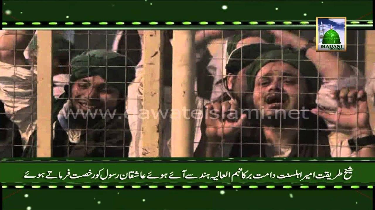 Download Madani Qafila - Hind se aay hoe Aashiqan-e-Rasool ki Rawangi