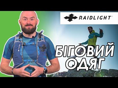Raidlight | Одяг для бігу