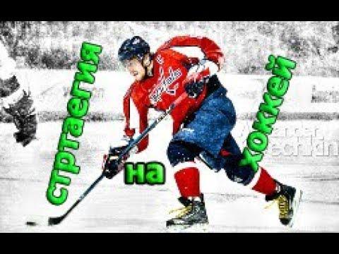 на ставкам хоккей по советы