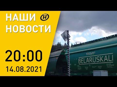 Наши новости ОНТ: ответ Беларуси на санкции; протесты в Литве; школьные проверки; Кревский замок