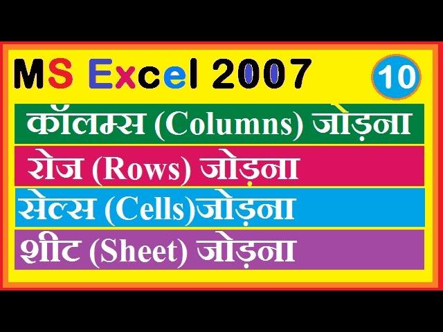 MS Excel में कॉलम्स, रो, सेल्स और शीट कैसे जोड़ते है -Insert Columns, Rows, Cells and Sheet