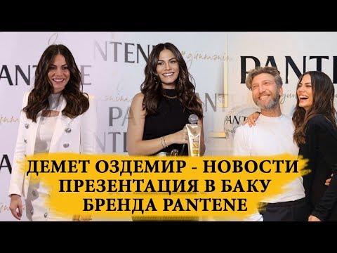 NEW! ДЕМЕТ ОЗДЕМИР - ПРЕЗЕНТАЦИЯ  БРЕНДА PANTENE В БАКУ!