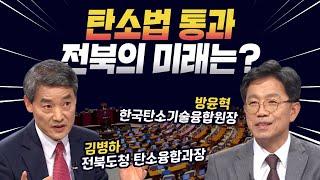 [이슈옥타곤-이슈 인사이드] 날개 단 전북의 탄소산업