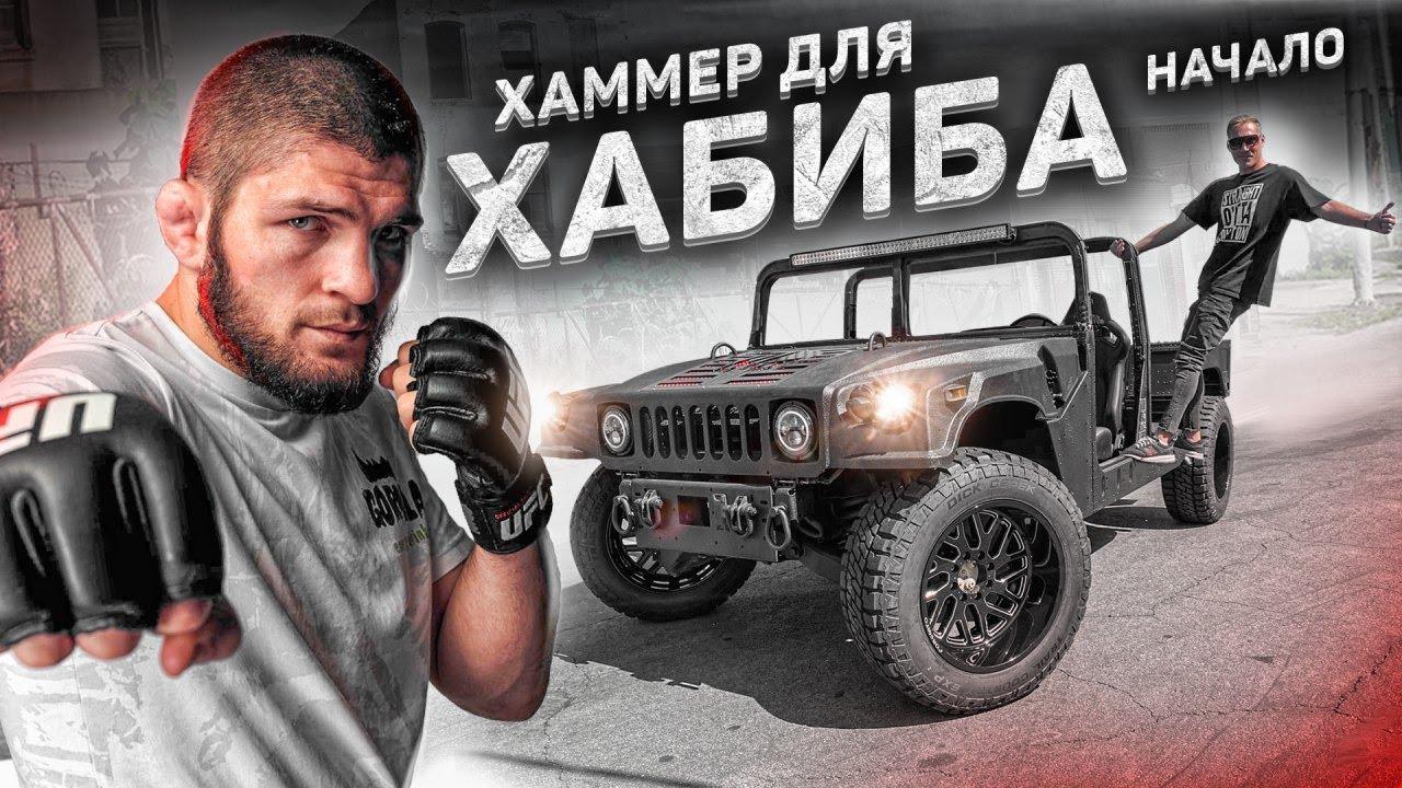 Hummer для Хабиба - начало / Снял гараж в Гетто