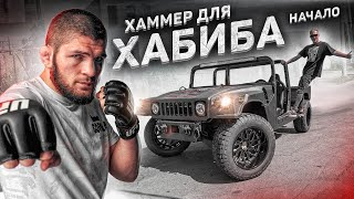 Hummer for Khabib - it is just beginning / I rented garage in Getto