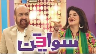 Sawa Teen 10 April 2016 - Samia Khan & Rizwan Razi