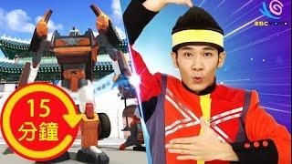 YOYO TOBOT 機器戰士 │加長版│卡通歌│唱跳 thumbnail
