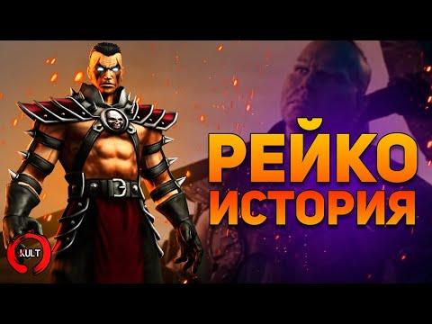 Mortal Kombat - Рейко   История персонажа