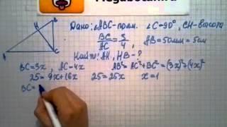 Номер 575 Геометрия 7 9 класс Атанасян