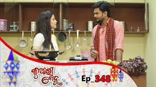 Kunwari Bohu | Full Ep 348 | 20th Nov 2019 | Odia Serial – TarangTV