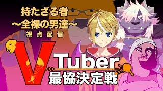 [LIVE] PUBG Vtuber最協決定戦【持たざる者チーム視点】